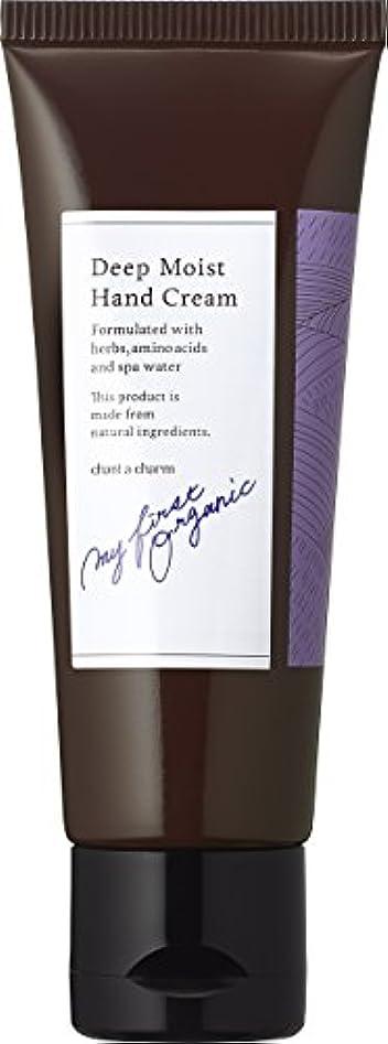 チート剃るウールチャントアチャーム ディープモイスト ハンドクリーム 40g ナチュラルハーブの香り