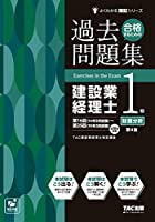 合格するための過去問題集 建設業経理士1級 財務分析 第4版 (よくわかる簿記シリーズ)