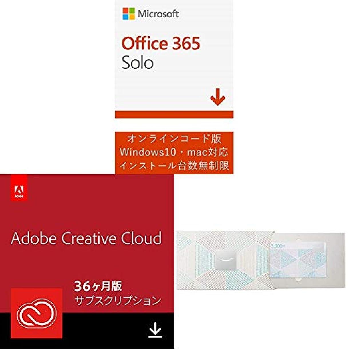 瞑想的インスタント広くMicrosoft Office 365 Solo +Adobe Creative Cloud コンプリート|36か月版 (Amazonギフト券3000円付き)