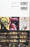 医療の歴史:穿孔開頭術から幹細胞治療までの1万2千年史 画像