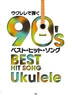 ウクレレで弾く 90'ベスト・ヒット・ソング (楽譜)