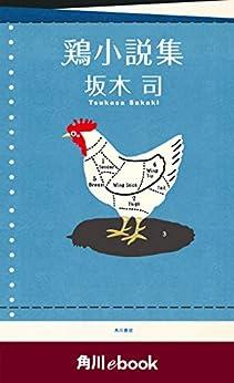 [坂木 司]の鶏小説集 (角川ebook)