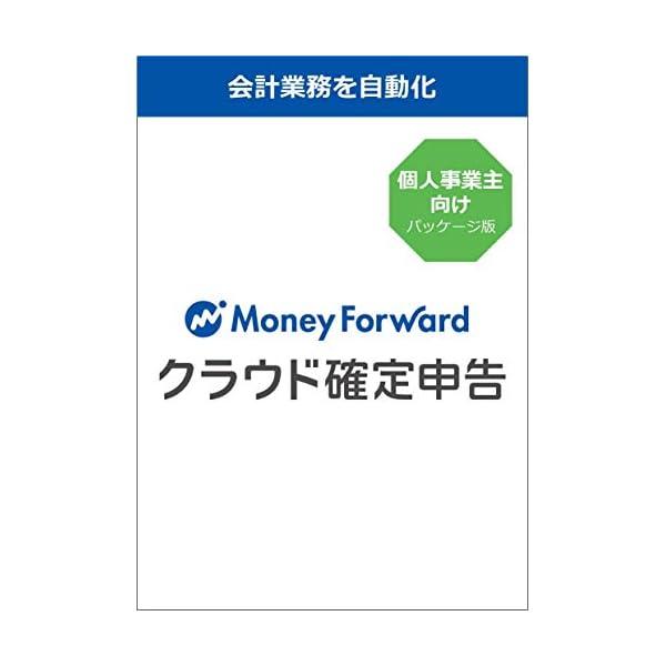 [申告準備が1/5に] MFクラウド確定申告(青...の商品画像