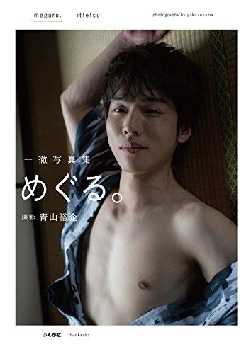 【Amazon.co.jp限定】一徹写真集「めぐる。」 Amazon限定カバーVer.
