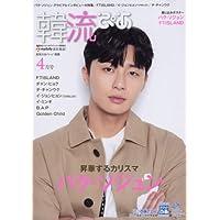 韓流ぴあ 2018年 04 月号 [雑誌]: 月刊スカパー! 別冊