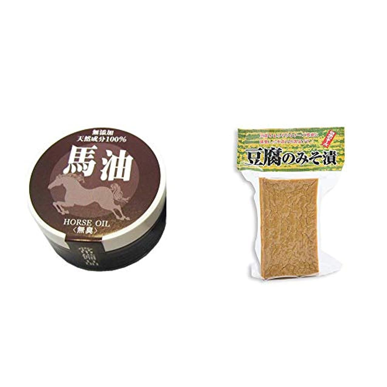 信頼できるオデュッセウス成熟した[2点セット] 無添加天然成分100% 馬油[無香料](38g)?日本のチーズ 豆腐のみそ漬(1個入)