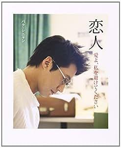 パク・シニャン「恋人」プレミアム・ボックス [DVD]