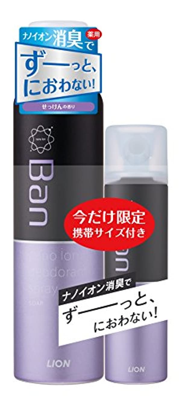 Ban(バン) デオドラントパウダースプレー ペアセール品 せっけんの香り 135g+45g 【医薬部外品】