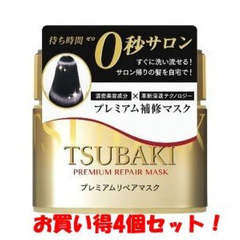 キャンプ紳士気取りの、きざなバドミントン(2017年の新商品)(資生堂)ツバキ(TSUBAKI) プレミアムリペアマスク 180g(お買い得4個セット)