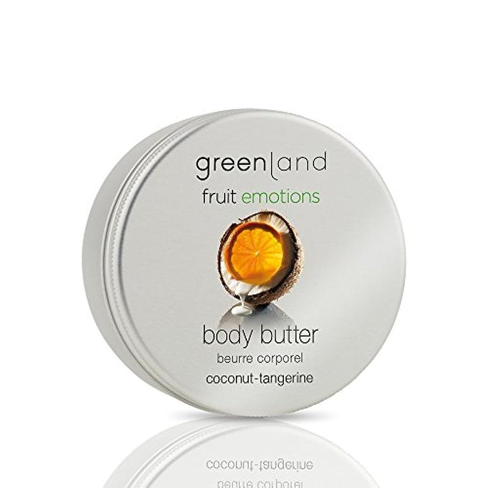 横誤って解釈するgreenland [FruitEmotions] ボディバター 120ml ココナッツ&タンジェリン FE0432