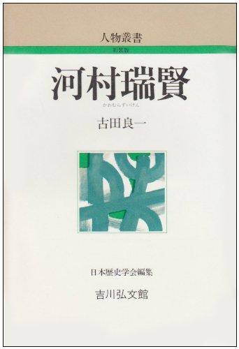 河村瑞賢 (人物叢書)