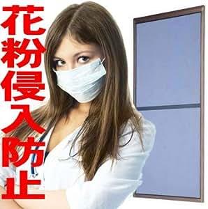 【完成品:花粉症対策網戸】 花粉フィルター網戸 H2088-2287xW320-408(mm)