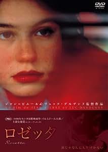 ロゼッタ [DVD]