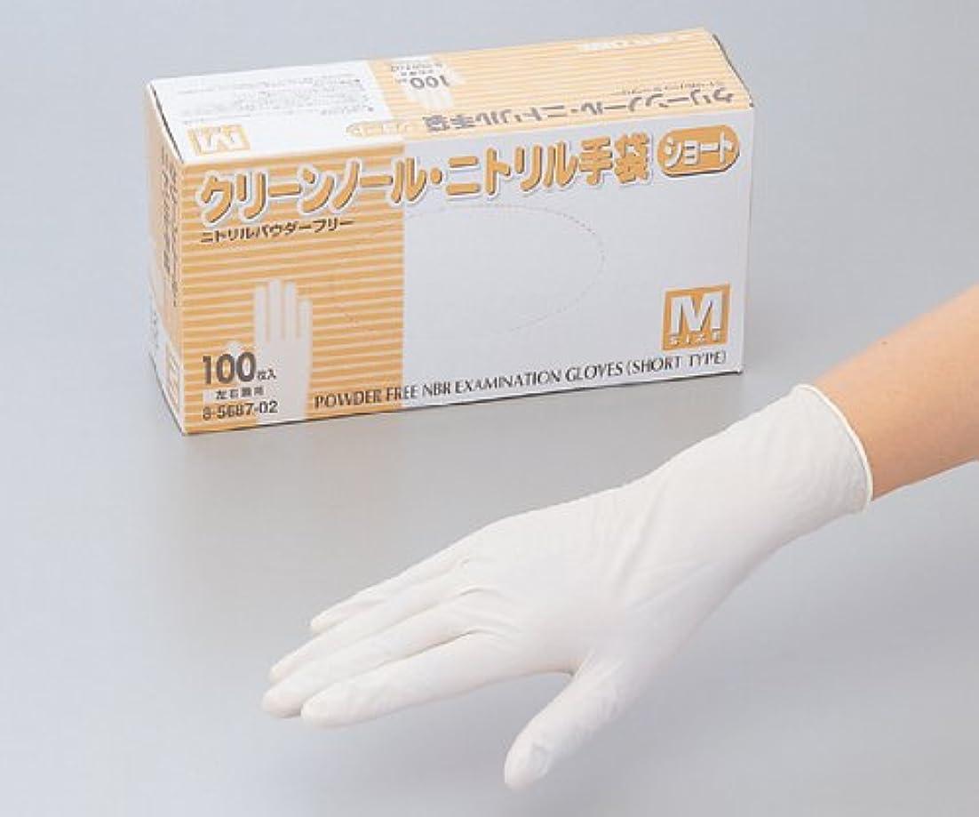 蘇生する老人病弱クリーンノールニトリル手袋ショート(パウダーフリー) S (100枚)