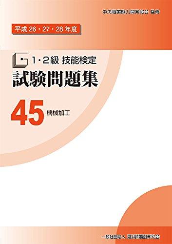 45機械加工 (平成26・27・28年度1・2級技能検定試験問題集)