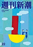 週刊新潮 2019年 6/13 号 [雑誌]