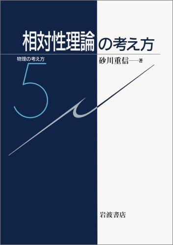 相対性理論の考え方 (物理の考え方 5)の詳細を見る