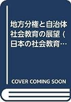 地方分権と自治体社会教育の展望 (日本の社会教育)