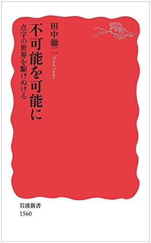 不可能を可能に――点字の世界を駆けぬける (岩波新書)の詳細を見る