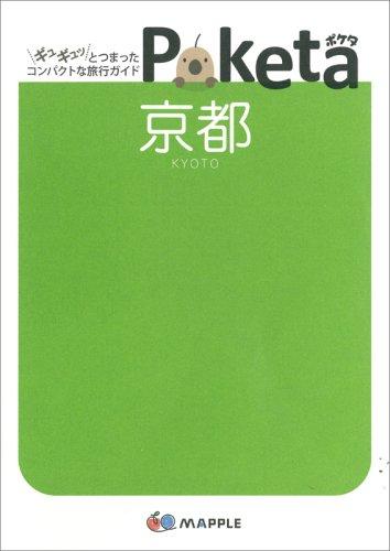 京都 (Poketa)の詳細を見る