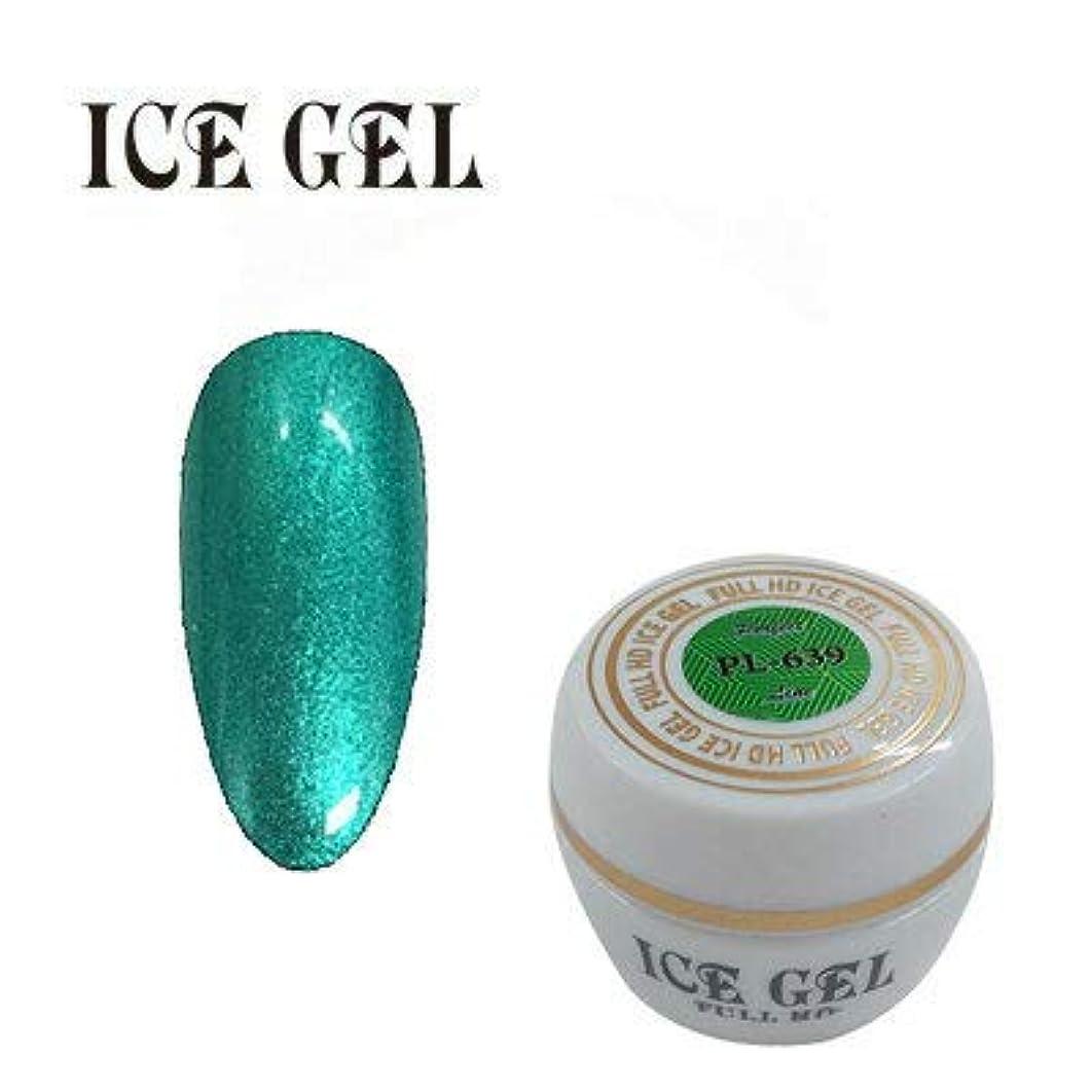 直径閉塞チャンバーアイスジェル カラージェル パーフェクトライン PL-639 3g