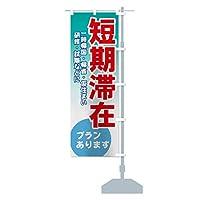 短期滞在 のぼり旗(レギュラー60x180cm 左チチ 標準)