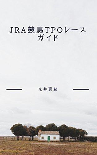 JRA競馬TPOレースガイド
