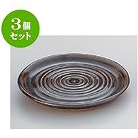 3個セット 陶板 黒石焼陶板(手造り) [15.8 x 2cm] 直火 【料亭 旅館 和食器 飲食店 業務用 器 食器】