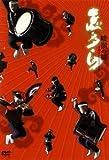 峻嶺の郷 [DVD] 画像
