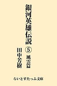 銀河英雄伝説 5巻 表紙画像