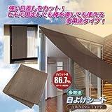 多用途日よけシート(サンシェード) 【Mサイズ】 オーニングタイプ [室内/屋外/ガーデニング]