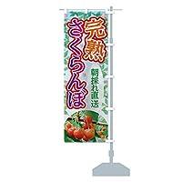 完熟さくらんぼ のぼり旗 サイズ選べます(ショート60x150cm 右チチ)