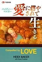 愛に燃やされて生きる Compelled by LOVE (ハイディー・ベイカー)