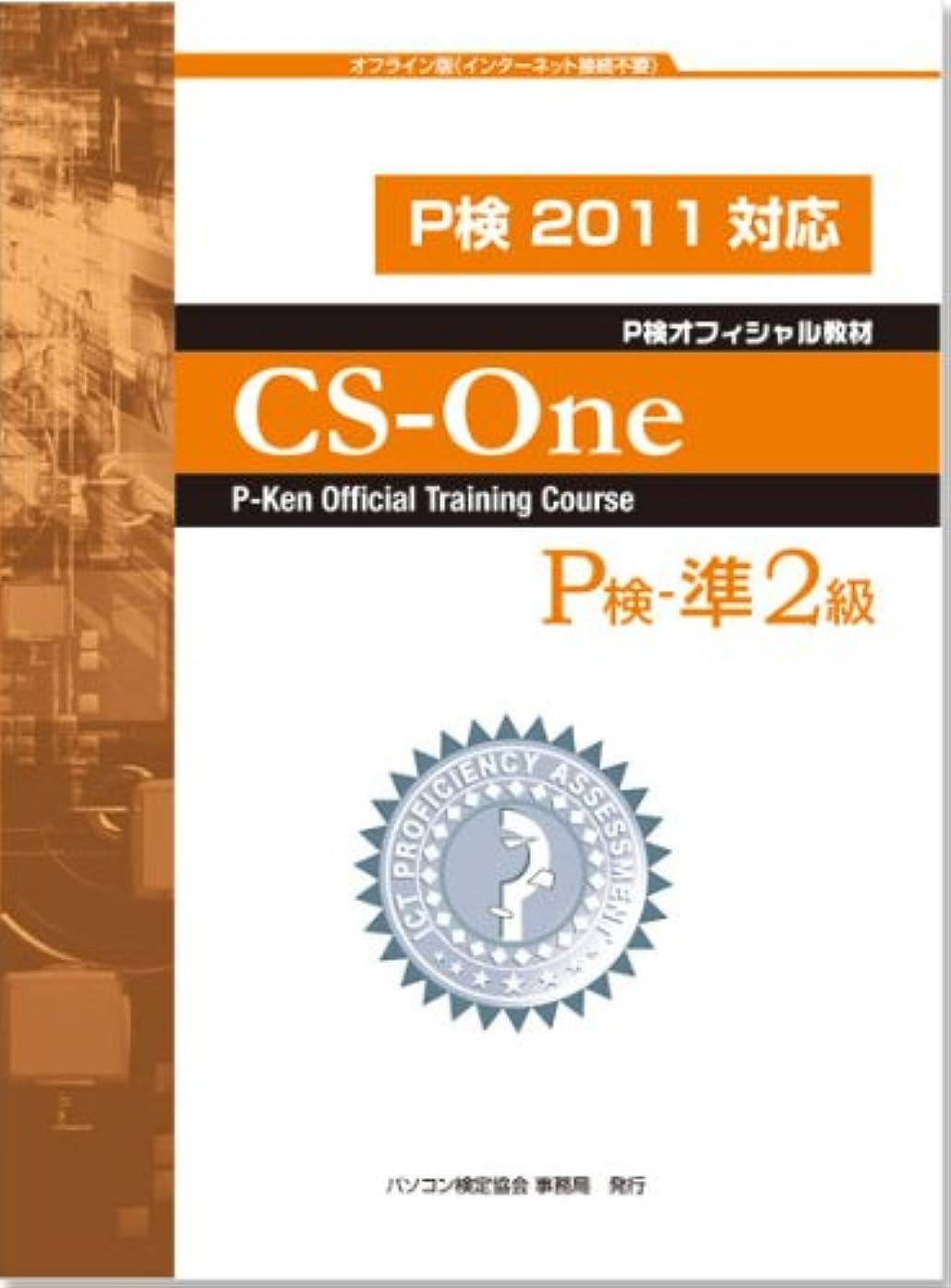 圧縮実証する泥棒P検オフィシャル教材 CS-One P検準2級 P検2011対応