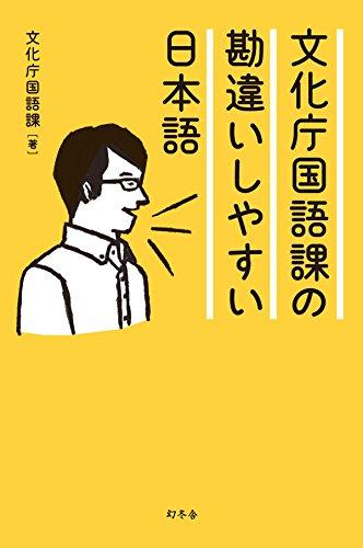 文化庁国語課の勘違いしやすい日本語の詳細を見る