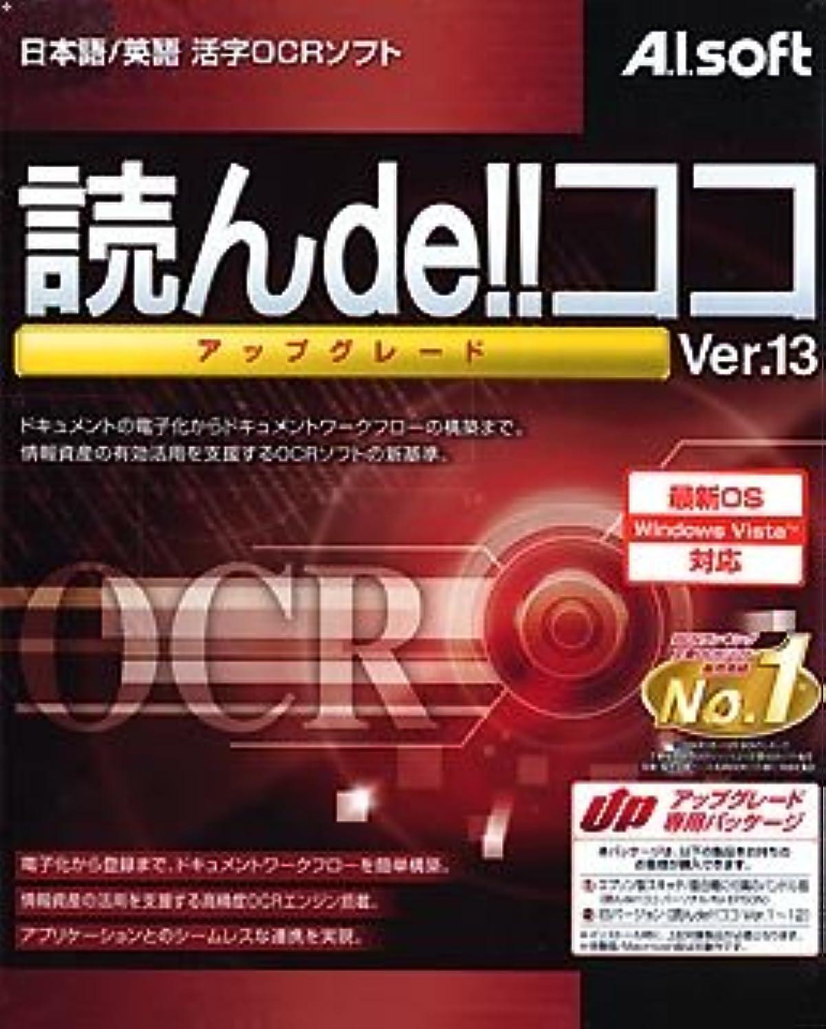 レインコート回路悪夢読んde!!ココ Ver.13 アップグレード版
