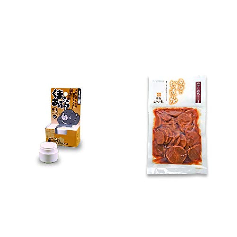 苦悩協同冷蔵庫[2点セット] 信州木曽 くまのあぶら 熊油スキン&リップクリーム(9g)?飛騨山味屋 本干し大根(135g)