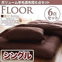 ボリューム羊毛混布団6点セット【FLOOR】フロア【シングルサイズ】 ブラウン