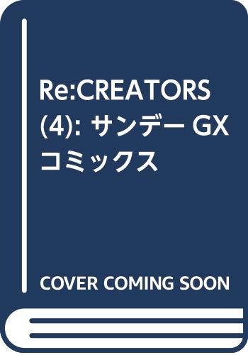 [画像:Re:CREATORS(4): サンデーGXコミックス]