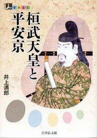 桓武天皇と平安京 (人をあるく)