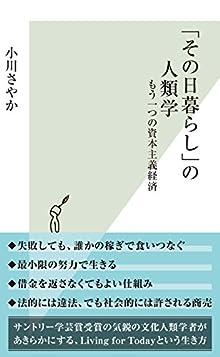 「その日暮らし」の人類学~もう一つの資本主義経済~ (光文社新書)