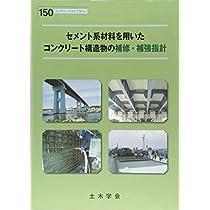 セメント系材料を用いたコンクリート構造物の補修・補強指針 (コンクリートライブラリー 150)