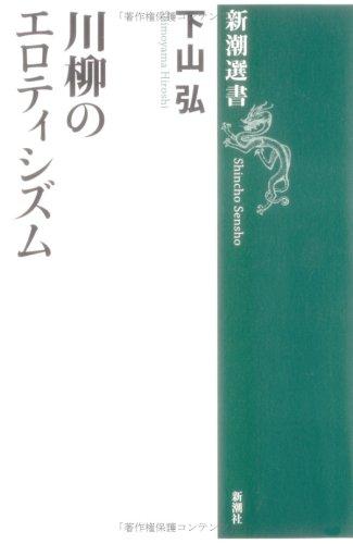 川柳のエロティシズム (新潮選書)の詳細を見る