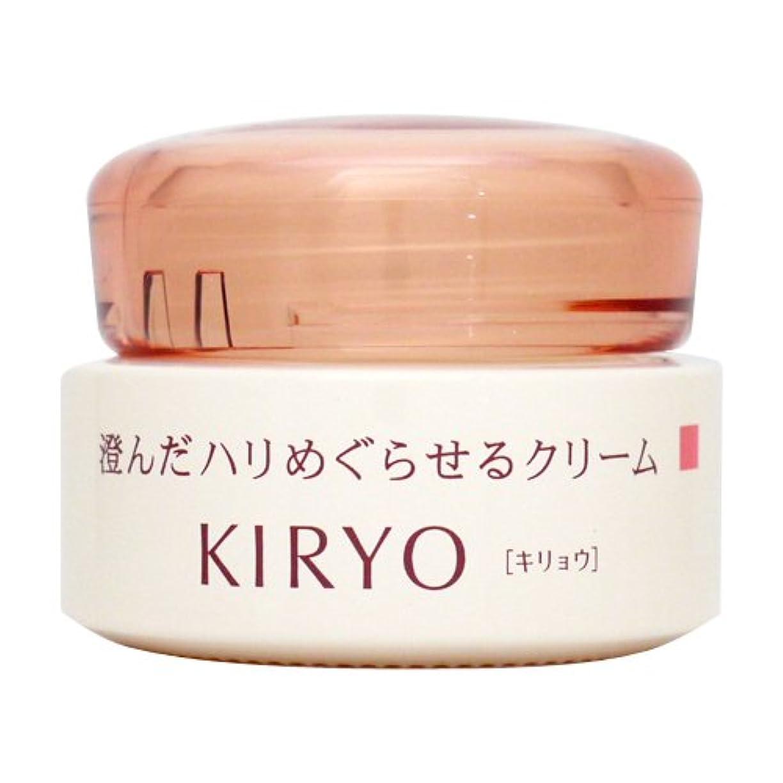 土置き場貴重な【資生堂】キリョウ クリームα 30g