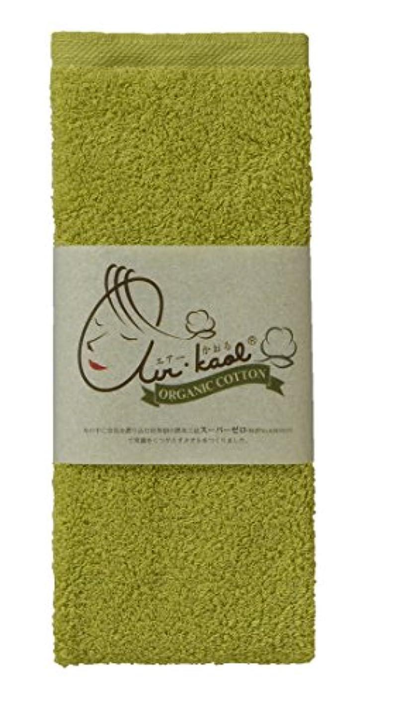 生産性気まぐれな生産的エアーかおる オーガニック ダディボーイ フェイスタオル 2枚セット ピスタチオグリーン