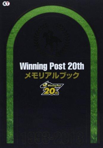 Winning Post 20th メモリアルブック