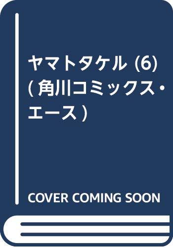 ヤマトタケル (6) (角川コミックス・エース)