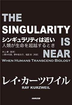 [レイ・カーツワイル]のシンギュラリティは近い―人類が生命を超越するとき