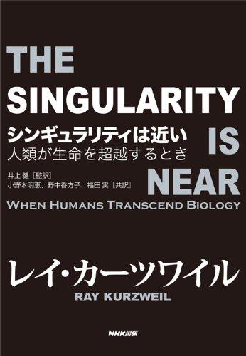 シンギュラリティは近い—人類が生命を超越するとき