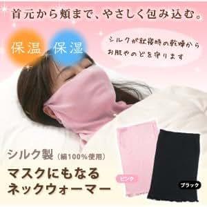 シルク製マスクにもなるネックウォーマー (ピンク)